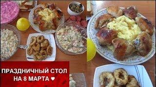 ПРАЗДНИЧНЫЙ СТОЛ НА 8 МАРТА//ПРАЗДНИЧНЫЙ обед//мясо, салат, гарнир,кальмар ♥