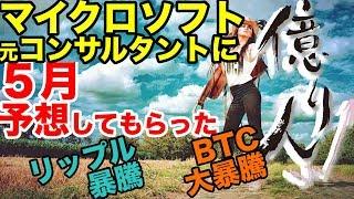 【5月爆上がり】マイクロソフト元コンサルタントに予想してもらった【億り人祭り】 thumbnail