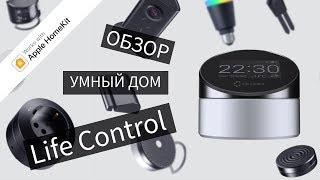 умный дом - обзор Megafon Life Control, лучшая система автоматизации? Apple HomeKit?