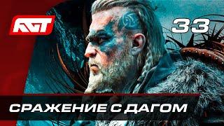 Прохождение Assassin's Creed: Valhalla — Часть 33: Сражение с Дагом смотреть онлайн в хорошем качестве бесплатно - VIDEOOO