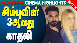 Tamil Cinema Latest Updates 26 Jan 2020 |