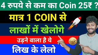 TOP 1 Altcoin To Buy Now August last Month 2021 | Best Cryptocurrency To Invest 2021 | Top Altcoin