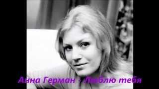 """Анна Герман  """"ЛЮБЛЮ ТЕБЯ"""""""