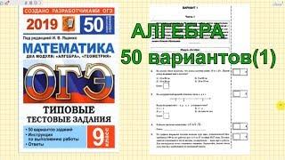 """Подготовка к ОГЭ по математике 2019. Ященко """"50 вариантов"""". Вариант 1."""