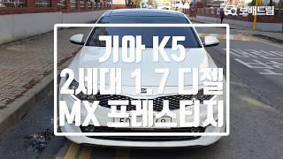 2016 기아 K5 2세대 1.7 디젤 MX 프레스티지