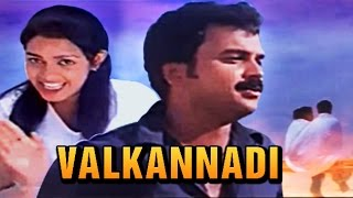 Valkannadi | Kalabhavan Mani, Thilakan, Geethu Mohandas | Romantic Malayalam Movie | Tamil Movie Hub