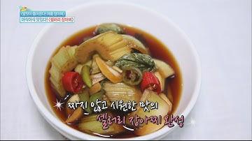 [Happyday] Recipe : pickled salary 짜지 않고 시원한 맛!