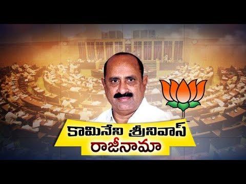 Minister Kamineni Srinivas Speaks | After Submitting Resignation | AP Assembly