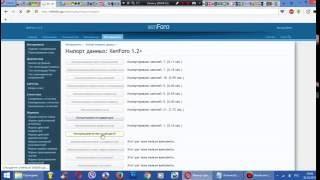 Импорт внешних данных Xenforo 1.2.+