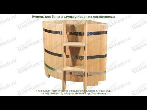 Cмотреть видео онлайн Купели для бани и сауны угловые из лиственницы
