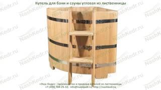 Купели для бани и сауны угловые из лиственницы(, 2014-02-26T09:52:12.000Z)