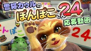 雪猫カゥルの【ぽんぽこさん24時間配信】応募動画