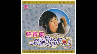 韓寶儀 - 韓寶儀 精選恰恰醉心集 [CD3]