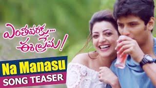 Enthavaraku Ee Prema Songs - Na Manasu Song Teaser || Jiiva, Kajal Aggarwal || Deekay || Leon James