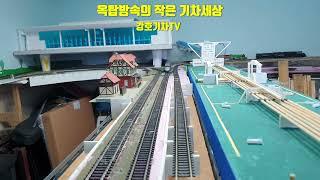 옥탑방 움직이는 모형기차 고속열차 TGV KTX 이러쿵…