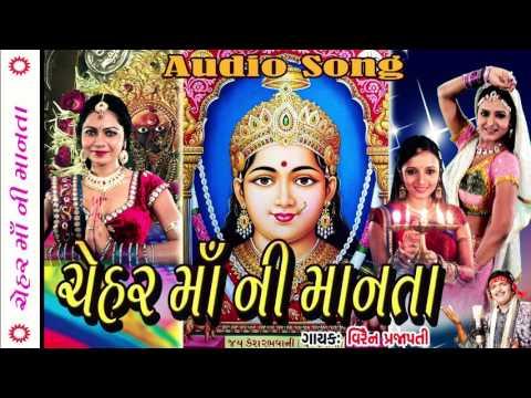 Cheharmani Manta  Viren Prajapati  Cheharmana Dakla Garba Aarati Gujarati Devotional Songs