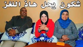 تحدي الألغاز بين لالة حادة و أولادها