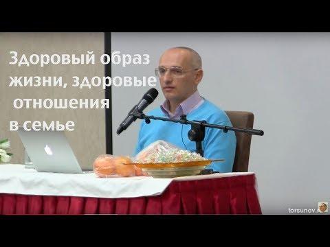 Здоровый образ жизни, здоровые отношения в семье Торсунов О.Г. 01 Астана 15.04.2018