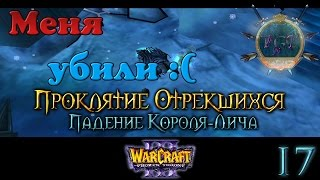 #17 Меня убили :( [Падение Короля-Лича] - Warcraft 3 TFT Проклятие Отрекшихся прохождение