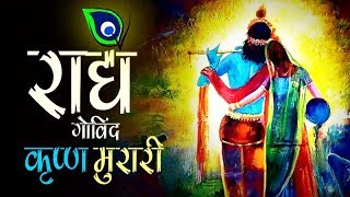 RADHE GOVINDA KRISHNA MURARI    BEST RADHA KRISHNA BHAJAN ( FULL SONG ) Spiritual Bhajans