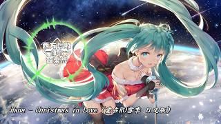 【日本音樂合集】雪花紛飛的白色聖夜( 聖誕節特輯 )