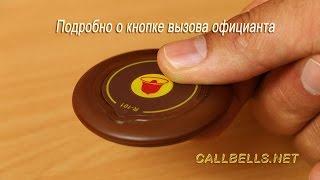Ультратонкая кнопка вызова официанта R-101 | Видео| Callbells.net(Какая она в жизни - кнопка вызова официанта R-101? Как работает, из чего состоит и варианты установки кнопки..., 2015-07-17T13:58:18.000Z)