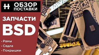 BSD BMX 2018 — обзор новинок и интересных деталей [hellride.ru]