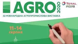 """ЗАПРОШУЄМО на ВИСТАВКУ """"АГРО-2020"""" з 11-14 серпня 2020 року м.Киів (ВДНГ). БУДЕ ЦІКАВО )))"""
