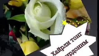 Скачать Bu Gullar Sizga Aziz Yurtdoshlar