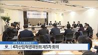 [현장소식] 4차 산업혁명위원회 제5차 회의