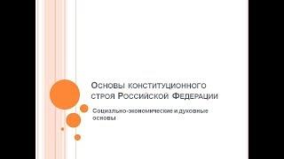37. Основы конституционного строя: социально-экономические и духовные основы