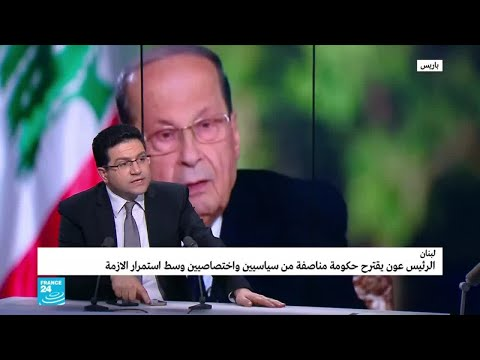 لبنان: الرئيس عون يقترح حكومة مناصفة من سياسيين واختصاصيين وسط استمرار الأزمة  - نشر قبل 48 دقيقة