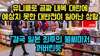 """유니클로 공짜 내복 대란에 예상치 못한 대반전이 일어난 상황, """"결국 일본 최후의 불씨마저 꺼뜨리는 한국"""""""