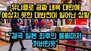 유니클로-공짜-내복-대란에-예상치-못한-대반전이-일어난-상황-결국-일본-최후의-불씨마저-꺼뜨리는-한국