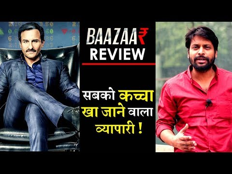 BAZAAR : First Day First Show Review By Kundan Shashiraj