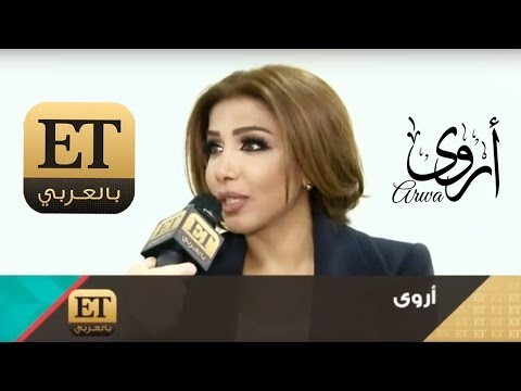 Arwa - ET Interview أروى - مقابله مع ET بالعربي وحوار عن أغنيه #سعودي أنا