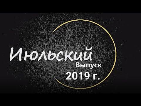 Лодейное Видео Поле: Июльский выпуск 2019 г.