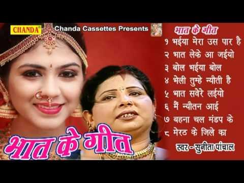 Bhat Ke Geet    भात के गीत    Sunita Panchal    Hindi Vivah Geet