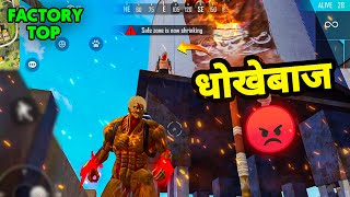 He Cheated Me On Factory Top || धोखेबाज 😡 || Free Fire || Desi Gamers