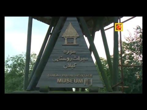 Iran Gilan rural heritage museum موزه ميراث روستايي استان گيلان ايران