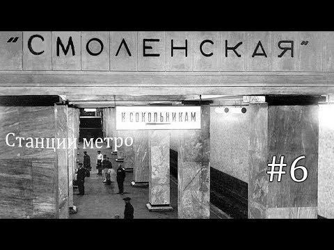 СТАНЦИИ МЕТРО #7. СМОЛЕНСКАЯ (w/ Alexander Goprov)