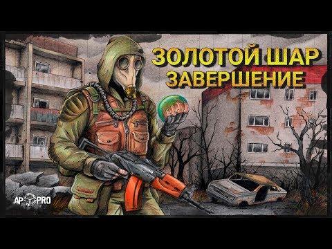 Золотой Шар: Завершение - Невероятный мод на Сталкер Тень Чернобыля ⚠️
