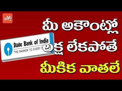 మీ ఎస్.బి.ఐ అకౌంట్లో లక్ష లేకపోతే మీకిక వాతలే! SBI Slaps Charges On Transactions! | YOYO TV Channel