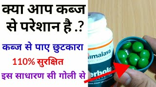 Himalaya Herbolax Tablet Review In Hindi। Cure Constipation Fast
