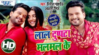 लाल दुप्पटा मलमल के #Ritesh_Pandey, #Akshra_Singh का सबसे हिट #Video_Song_2020 I Bhojpuri Song