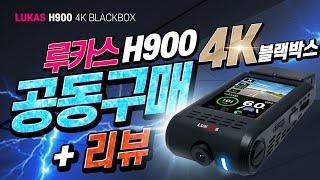 [공동구매] 루카스 H900 4K 블랙박스 리뷰 및 공…