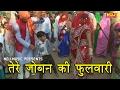 तेरे जोबन की फुलवारी । New Haryanvi Holi Rasiya 2017 | Dehati Kunda Holi  | Tuhi Ram | NDJ MUsic