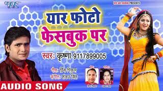 यार फोटो फेसबुक पर - Yaar Photo Facebook Par - Krishna - Bhojpuri Hit Songs 2019