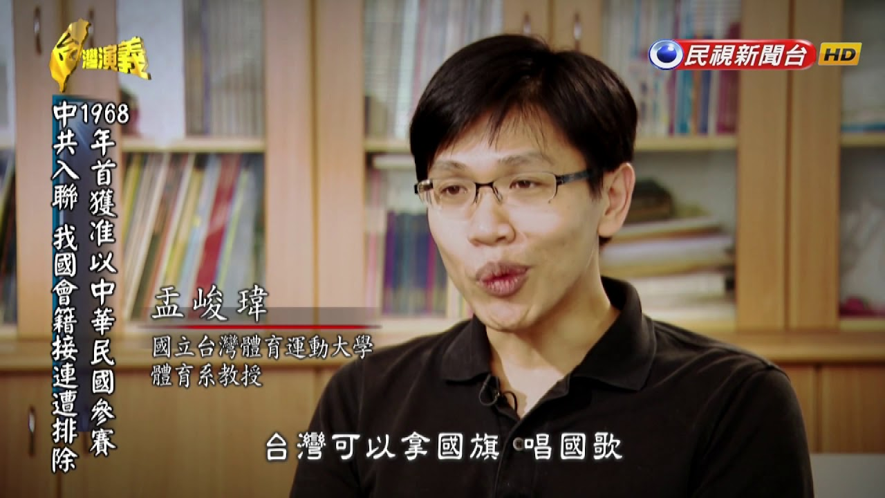 2017.08.13【臺灣演義】運動場上的外交競技 | Taiwan History - YouTube