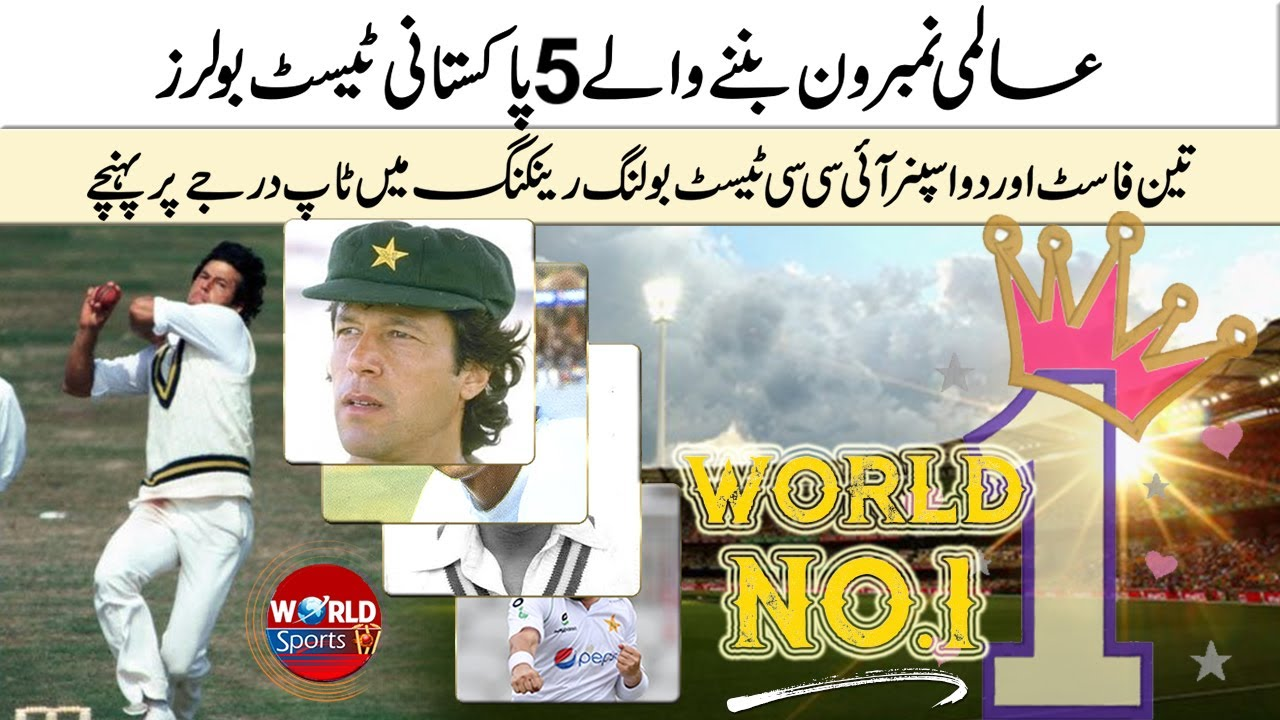 Top 5 Pakistani bowlers who become No.1 Test bowler   ICC Test ranking   Top 5